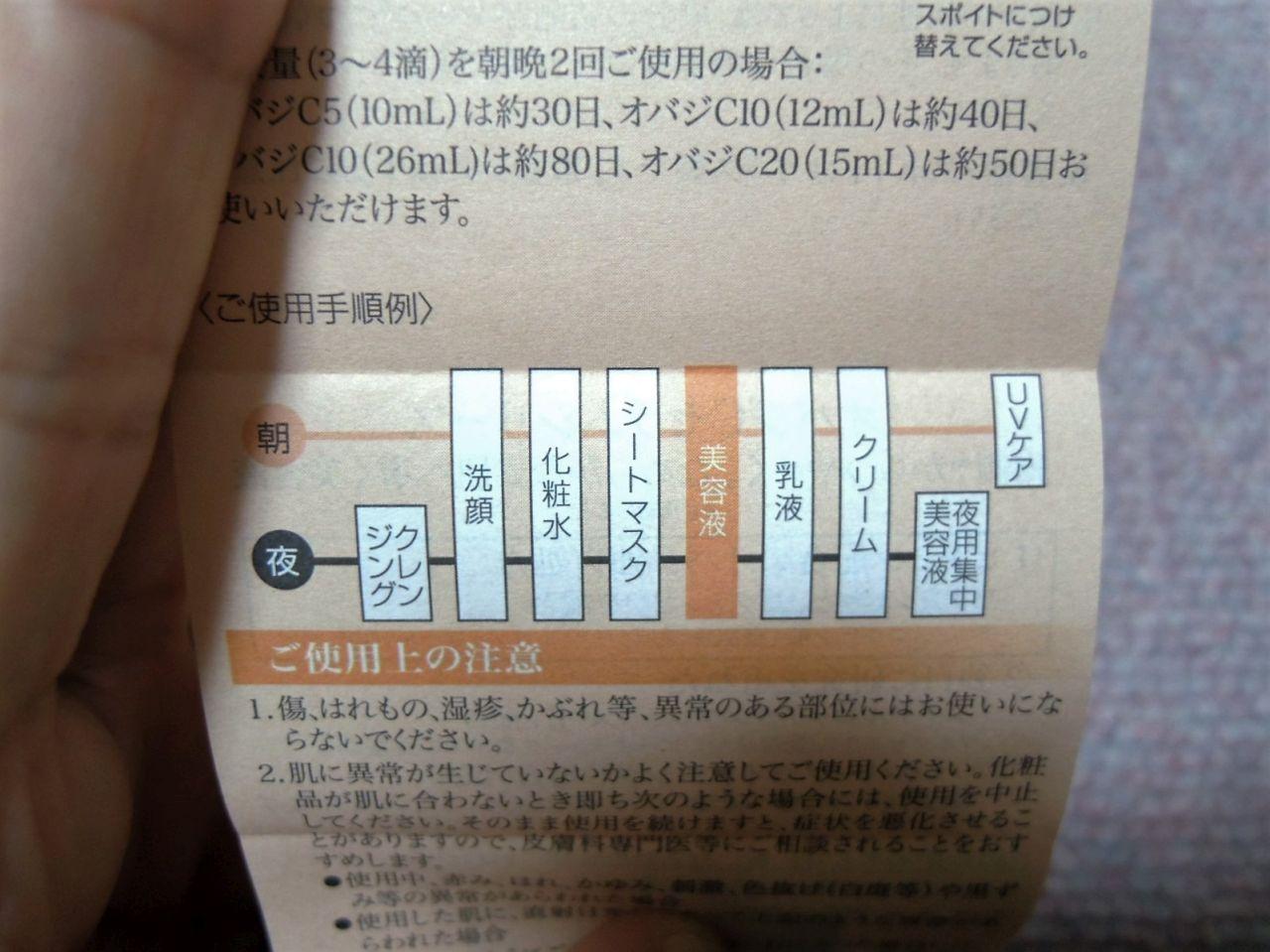 オバジCの取扱説明書