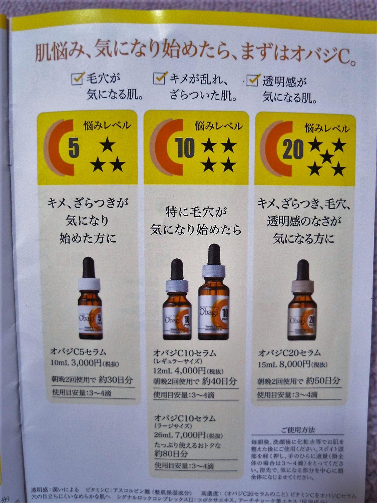 オバジCセラムの商品シリーズ紹介